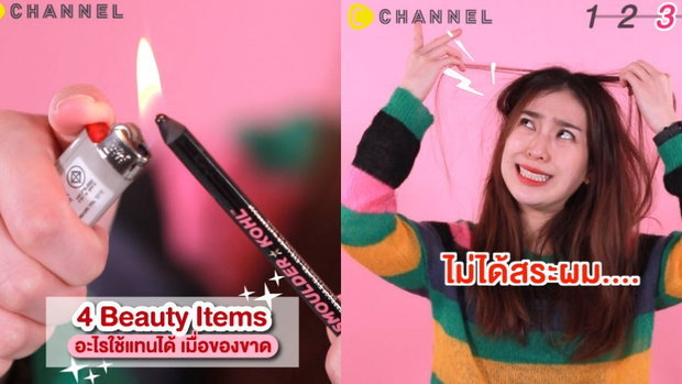 4 Beauty Items ใช้แทนกันได้เมื่อของขาด