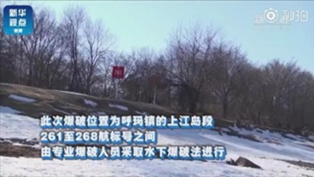 """หน้าร้อนกำลังมา จีน """"ระเบิดน้ำแข็ง"""" ป้องกันปรากฏการณ์ """"ไอซ์ แจม"""""""