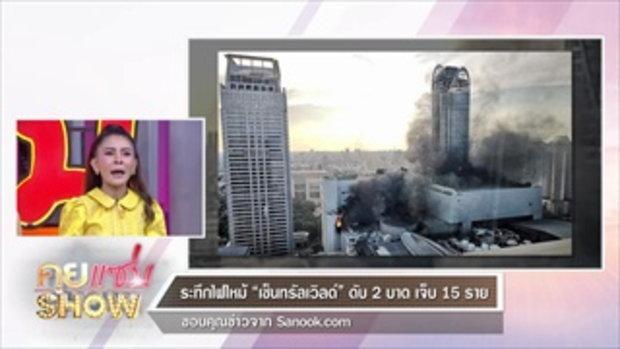 คุยแซ่บShow : ระทึกไฟไหม้เซ็นทรัลเวิลด์ ดับ 2 บาด เจ็บ 15 ราย