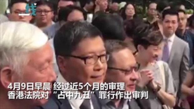 """ศาลฮ่องกงตัดสิน """"9 แกนนำปฏิวัติร่ม"""" ผิดฐานสร้างความเดือดร้อนสาธารณะ"""