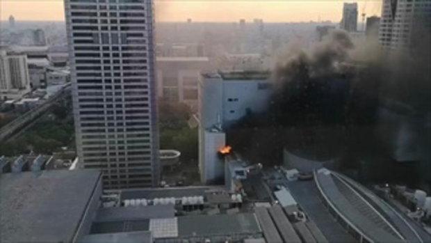 ไฟไหม้เซ็นทรัลเวิลด์ สั่งปิดห้างและอพยพคนแล้ว