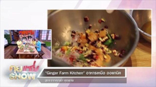 คุยแซ่บShow : Ginger Farm Kitchen อาหารเหนือออแกนิค สูตรจากคุณย่า คุณยาย