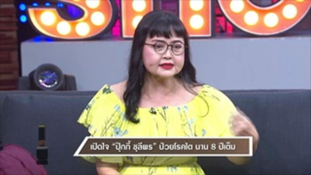 "คุยแซ่บShow : เปิดใจ ""ปุ๊กกี้ ชุลีพร"" ป่วยโรคไต นาน 8 ปีเต็ม"
