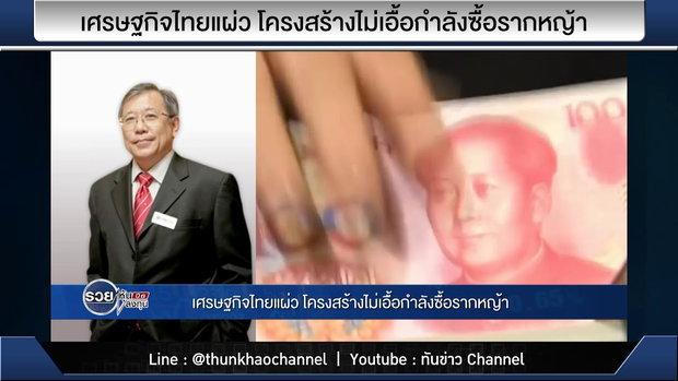 รวยหุ้น รวยลงทุน ปี 6 EP 862 เศรษฐกิจไทยแผ่ว โครงสร้างไม่เอื้อกำลังซื้อรากหญ้า