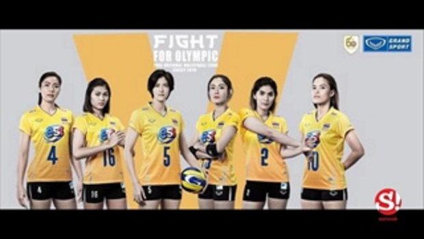 มุ่งสู่โอลิมปิก! เผยชุดแข่งใหม่ ลูกยางสาวไทย ลุยศึกปี 2019