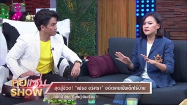 """คุยแซ่บShow : เปลือยใจ """"เฟรช-อริศรา"""" จากเด็กไร้บ้านสู่นักแสดงแถวหน้า!!"""
