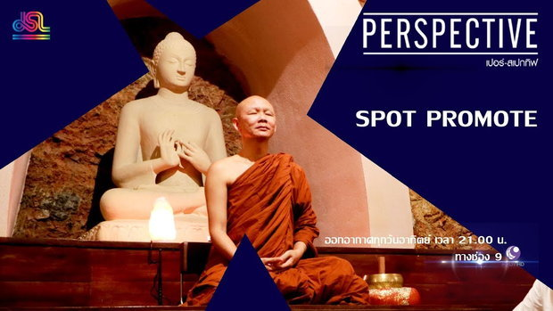Perspective Spot Promote : พระอาจารย์ชาคิโน - อดีตช่างภาพสู่พระสายปฎิบัติสายพระอาจารย์ [21 เม.ย 62]