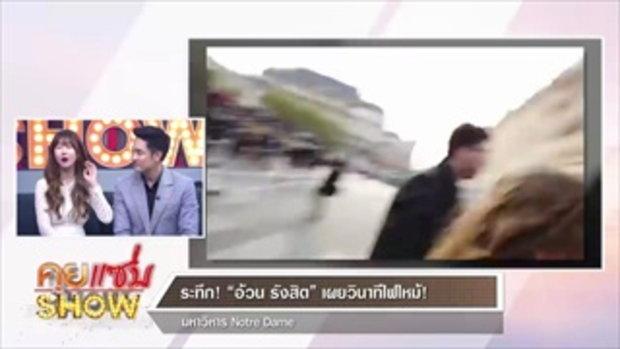 """คุยแซ่บShow : เปิดใจ! เส้นทางความรัก """"อ้วน รังสิต-น้องมะม่วง"""" สาวเกาหลีสุดน่ารัก"""