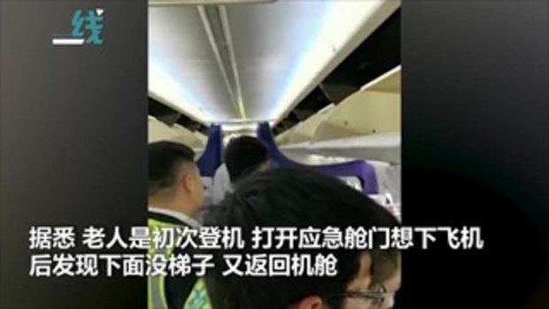 ลุงจีนใจร้อน เปิดประตูฉุกเฉินหวังลงเครื่องบินก่อนคนอื่น