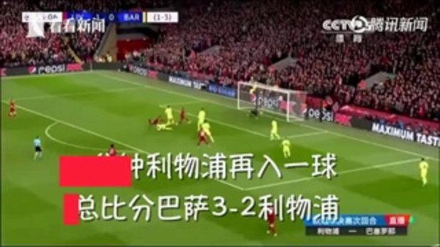 """ถึงกับถีบ-ทุบทีวีพัง นักร้องหนุ่มจีนโมโห """"หงส์แดง"""" ถล่ม """"บาร์ซ่า"""" 4-0"""