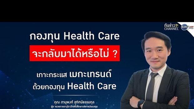 รวยหุ้น รวยลงทุน ปี 6 EP 870 กองทุน Health Care จะกลับมาหรือไม่ ? | บล.ฟิลลิป (ประเทศไทย)
