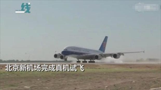 """เครื่องบินโดยสารทดสอบลงจอดสนามบินปักกิ่ง """"ต้าซิง"""" ครั้งแรกสำเร็จ"""