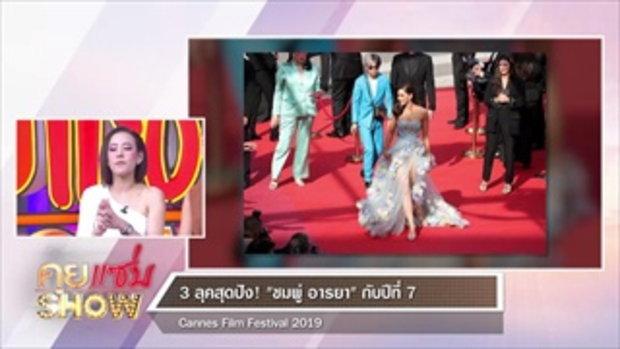 คุยแซ่บShow : สวย สะกด!! ดาราสาวไทย เดินพรมแดง cannes film festival 2019