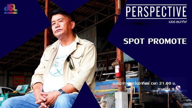 Perspective Spot Promote : ศักดา พันธุ์น้อย - ศักดาทุบตึก [19 พ.ค 62]