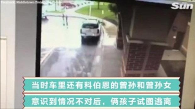 นาทีระทึก เด็กชาย 8 ขวบ ดึงพี่สาวกระโดดลงรถ หนีเงื้อมมือโจรลักพาตัว-ขโมยเก๋ง