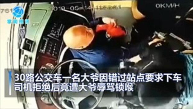 ระทึก ชายจีนพลาดลงรถเมล์ที่ป้าย พุ่งล็อกคอคนขับ ไม่ยอมจอดให้กลางทาง