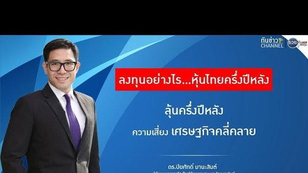 รวยหุ้น รวยลงทุน ปี 6 EP 877 ลงทุนอย่างไร...หุ้นไทยครึ่งปีหลัง