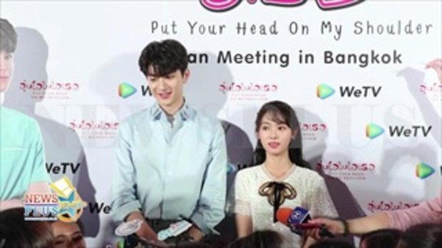 หลินอี(LinYi)-ซิงเฟย(XingFei) บินลัดฟ้าจัดแฟนมีตติ้งครั้งแรกที่ไทย