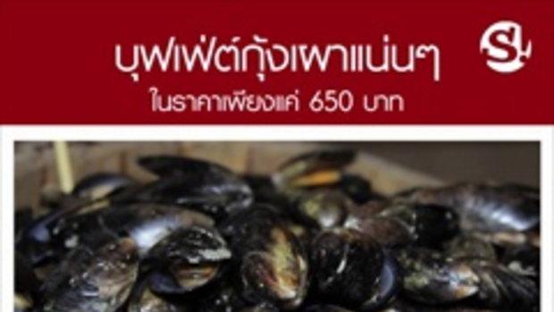 Prawns Ja Season 2 บุฟเฟ่ต์กุ้งเผาจุกๆ ราคาเพียง 650 บาท @ Novotel Fenix Silom