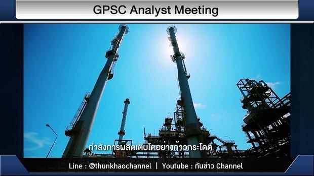 รวยหุ้น รวยลงทุน ปี 6 EP 887 GPSC Analyst Meeting