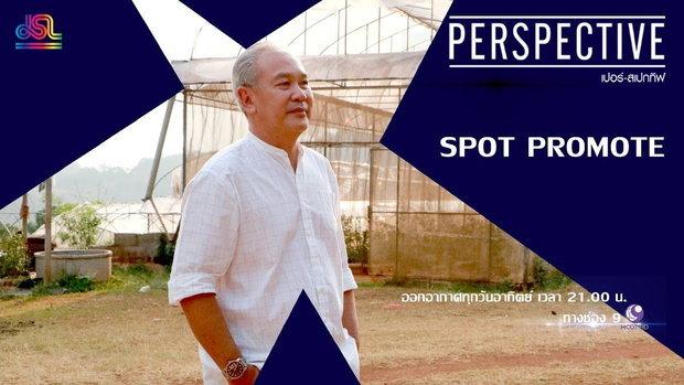 Perspective Spot Promote : เชฟต่อ - ต่อสิทธิ์ สฤษฏิ์วงษ์ [2 มิ.ย 62]