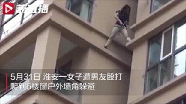 สาวติดนอกหน้าต่างชั้น 6 หลังปีนหนีแฟนทุบตี ฝ่ายชายล็อกกลอนไม่ให้เข้า