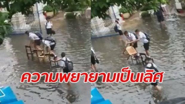 คนดูเป็นล้าน! 2 เด็กนักเรียนต่อเก้าอี้เดินหนีน้ำท่วมขัง ชาวเน็ตแซวจะถึงบ้านกี่ทุ่ม