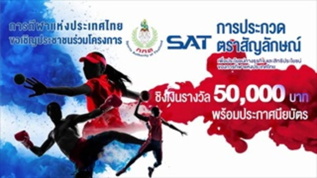 โครงการประกวดตราสัญลักษณ์การกีฬาแห่งประเทศไทย