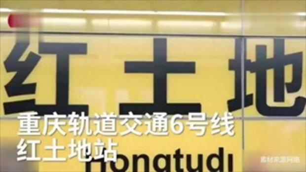 เห็นกี่ครั้งก็ตะลึง สถานีรถไฟใต้ดินลึกสุดในจีน 94 เมตร เทียบเท่าตึก 31 ชั้น