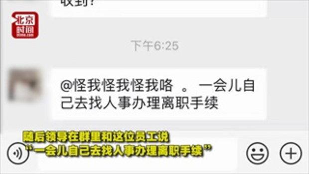 """พนักงานหญิงจีนโดนไล่ออก หลังส่งอีโมจิ """"โอเค"""" ตอบแชทเจ้านาย"""