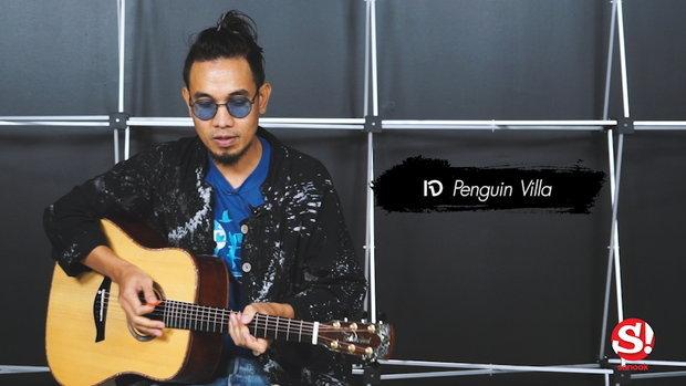 ฟังสดๆ กับ 4 เพลงที่ผูกพันกับชีวิตของ Penguin Villa