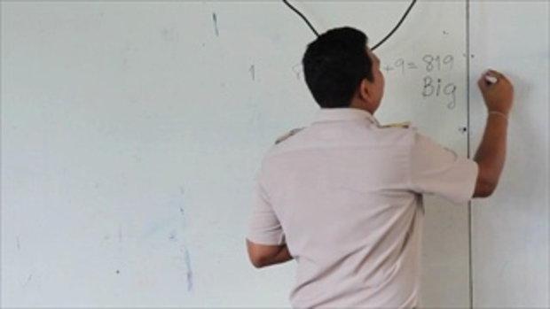 เปิดใจครูสอนเลข