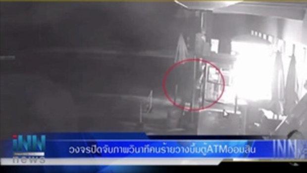 วงจรปิดจับภาพ2คนร้ายบึ้มตู้ATMออมสินจันทบุรี-เร่งล่า