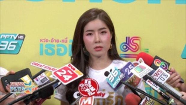 จียอน ไม่ปฏิเสธติดแฟนรับบอกรักฮั่นทุกวัน สงสารโหมลดน้ำหนักก่อนขึ้นชก