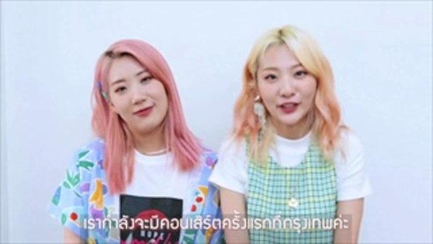 """2 สาว """"Bolbbalgan4"""" ส่งคลิปชวนแฟนๆ ชาวไทยมาฟังเพลงหวานๆ กัน 13 ก.ค. นี้"""