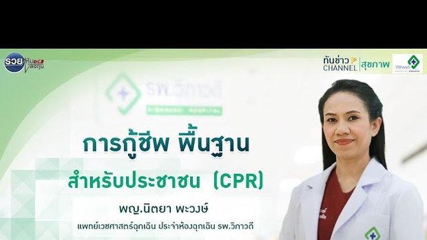 ทันข่าว สุขภาพ ตอน การกู้ชีพ พื้นฐานสาหรับประชาชน (CPR) | โรงพยาบาลวิภาวดี