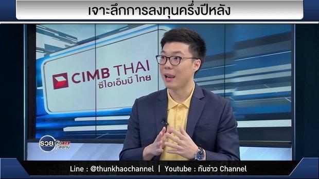 รวยหุ้น รวยลงทุน ปี 6 EP 906 เจาะลึกการลงทุนครึ่งปีหลัง | CIMB Private Banking