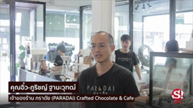 PARADAi คราฟช็อกโกแลตสัญชาติไทย