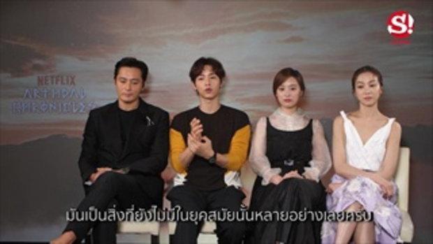 สนทนาสุดเอ็กซ์คลูซีฟ 4 นักแสดงนำ Arthdal Chronicles จาก Netflix ถึงเกาหลี