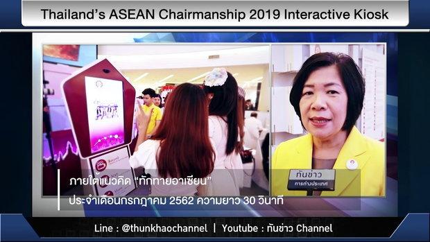 Thailand's ASEAN Chairmanship 2019 Interactive Kiosk MFA FB YT