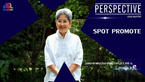 Perspective Spot Promote : ครูอ้อน - บุบผาสวัสดิ์ รัชชตาตะนันท์ [21 ก.ค 62]