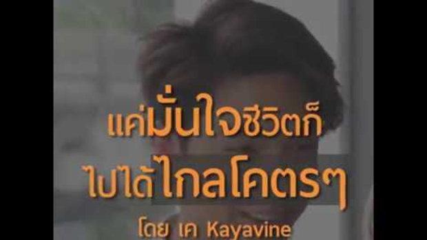 แค่มั่นใจชีวิตก็ไปได้ไกลโคตรๆ l เค Kayavine