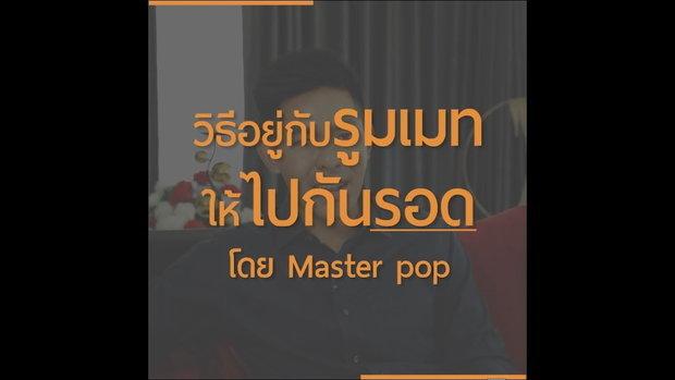 วิธีอยู่กับรูมเมทให้ไปกันรอด l Master Pop