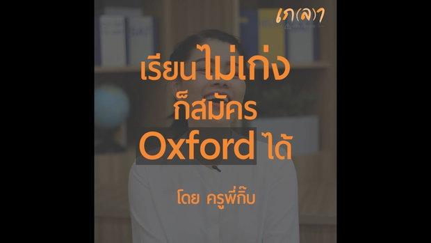 เรียนไม่เก่งก็สมัคร Oxford ได้ ? l ครูพี่กิ๊ฟ InterPass