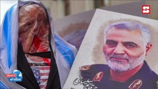 """เรียงข่าวเล่าเรื่อง อิหร่านตั้งค่าหัว """"ทรัมป์"""" 2,400 ล้านบาท พร้อมขู่โจมตีทำเนียบขาว"""