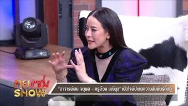 """คุยแซ่บShow : """"อาจารย์เชน - ครูอ้วน"""" อัพเดตความสัมพันธ์ พร้อมเผยวีรกรรมสุดแสบ!"""