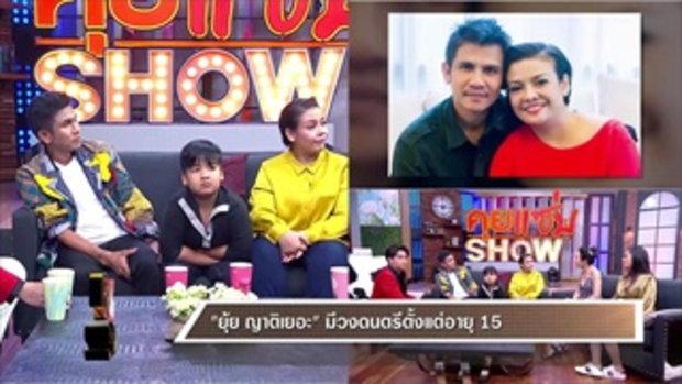"""คุยแซ่บShow : """"ยุ้ย ญาติเยอะ"""" อัปเดตความน่ารักของครอบครัวพร้อมเผยเคยโดนโกงนับล้าน!!"""
