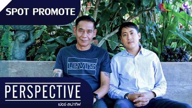 Perspective Spot Promote : ลุงติ๊ก สเกล [12 ม.ค 63]