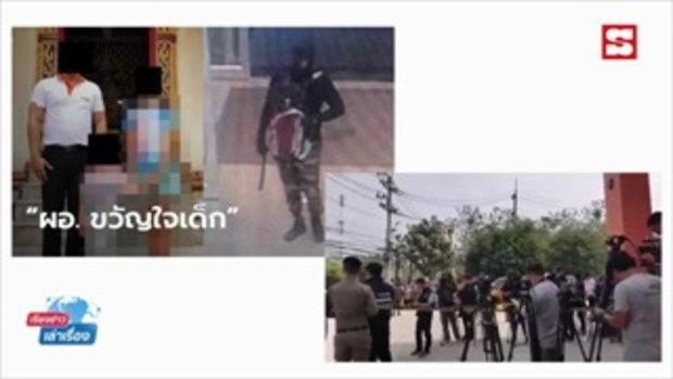 เรียงข่าวเล่าเรื่อง จับได้แล้ว! โจร #ปล้นร้านทองลพบุรี 3 ศพ พบมีอาชีพเป็นข้าราชการครู