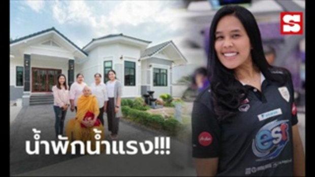 ทำตามฝันสำเร็จ อรอุมา สุดปลื้มสร้างบ้านให้ครอบครัวอยู่อย่างสุขสบาย